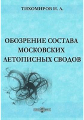 Обозрение состава московских летописных сводов