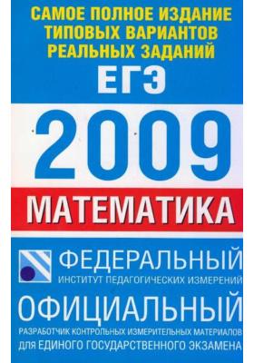Самое полное издание типовых вариантов реальных заданий ЕГЭ. 2009. Математика