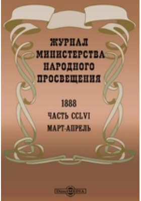 Журнал Министерства Народного Просвещения: журнал. 1888. Март-апрель, Ч. 256