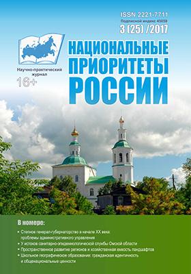 Национальные приоритеты России: научный журнал. 2017. № 3(25)