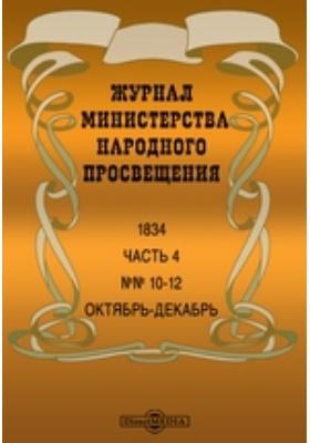 Журнал Министерства Народного Просвещения. 1834. №№ 10-12, Октябрь-декабрь, Ч. 4