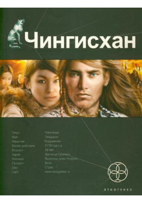 Чингисхан. Книга первая : Повелитель Страха