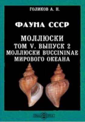 Фауна СССР. Моллюски. Моллюски Buccininae мирового океана. Т. V, Вып. 2