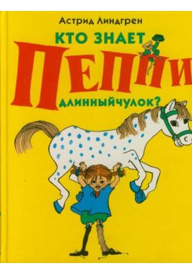"""Кто знает Пеппи Длинныйчулок? = K?nner du Pippi L?ngstrump? : Книжка-картинка по книге Астрид Линдгрен """"Пеппи Длинныйчулок"""""""