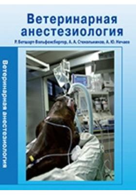 Ветеринарная анестезиология: учебное пособие