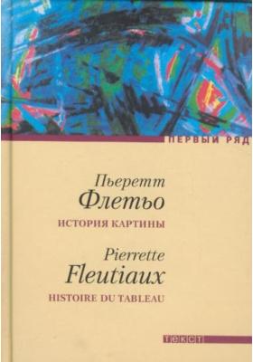 История картины = Histoire du tableau : Роман