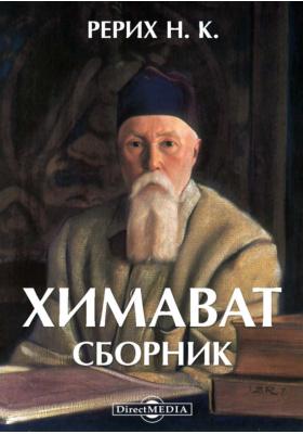 Химават. Сборник