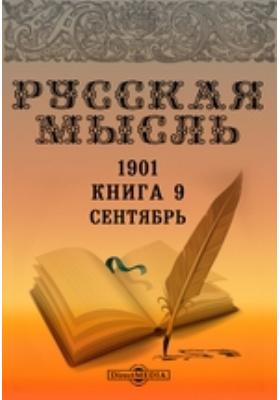 Русская мысль. 1901. Книга 9, Сентябрь