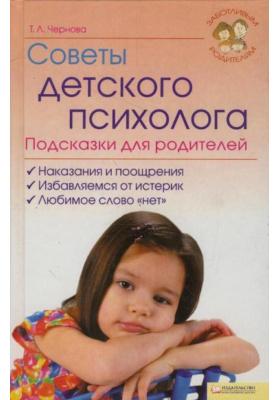 Советы детского психолога. Подсказки для родителей