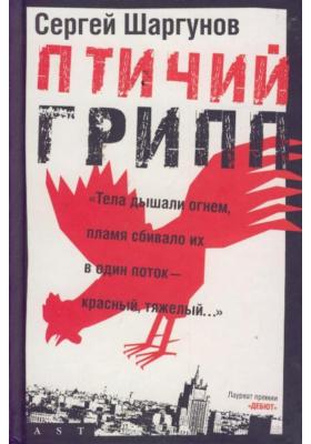Птичий грипп : Роман