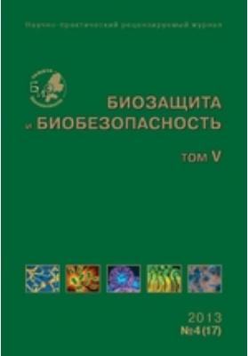 Биозащита и биобезопасность: журнал. 2013. Т. V, № 4(17)