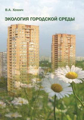 Экология городской среды: учебное пособие