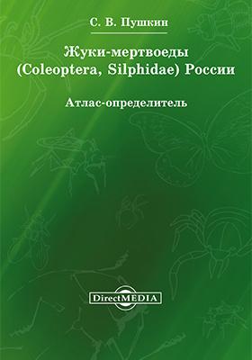 Жуки-мертвоеды (Coleoptera, Silphidae) России : атлас-определитель: атлас географических карт