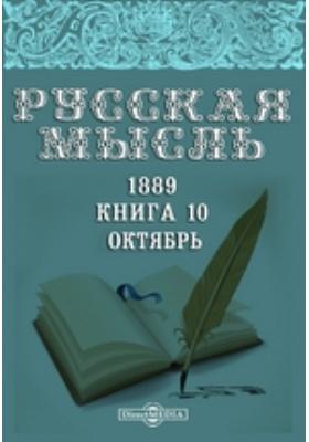 Русская мысль: журнал. 1889. Книга 10, Октябрь