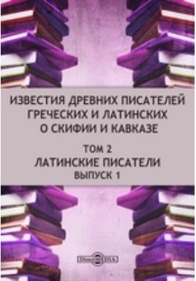 Известия древних писателей греческих и латинских о Скифии и Кавказе. Т. 2, Вып. 1. Латинские писатели