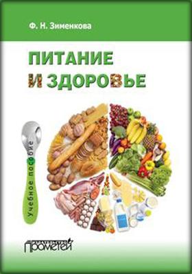 Питание и здоровье : учебное пособие для студентов по спецкурсу «Питание и здоровье»