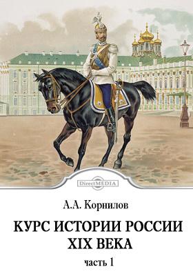 Курс истории России XIX века, Ч. первая