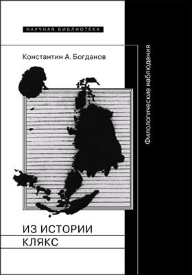 Из истории клякс : филологические наблюдения: научное приложение. Вып. CVI