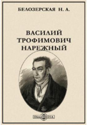 Василий Трофимович Нарежный. Историко-литературный очерк, удостоенный Уваровской премии в 1893 году