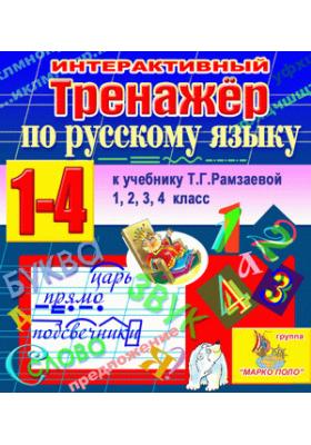 Интерактивный тренажер по русскому языку к учебникам Т.Г.Рамзаевой для 1-4 классов