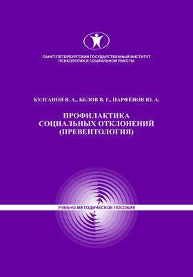 Профилактика социальных отклонений (превентология): учебно-методическое пособие