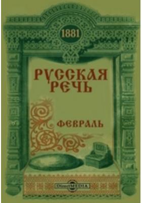 Русская речь : Год третий: журнал. 1881. Февраль