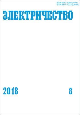Электричество: ежемесячный теоретический и научно-практический журнал. 2018. № 8