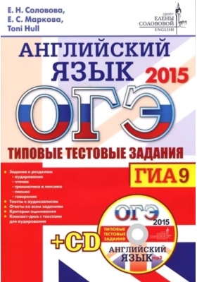 ОГЭ (ГИА-9) 2015. Английский язык. Типовые тестовые задания (+ CD-ROM)