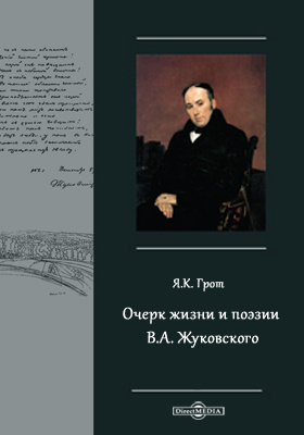 Очерк жизни и поэзии В.А. Жуковского