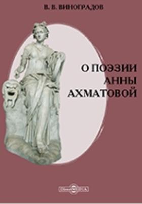 О поэзии Анны Ахматовой : (стилистические наброски)