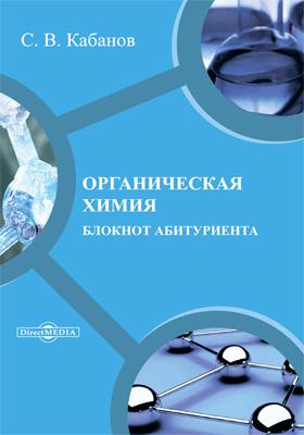 Органическая химия. Блокнот абитуриента: справочное пособие