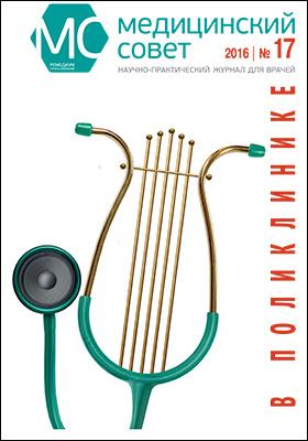 Медицинский совет: журнал. 2016. № 17. В поликлинике