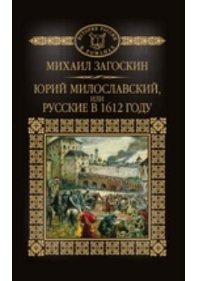 Т. 18. Юрий Милославский, или Русские в 1612 году: художественная литература