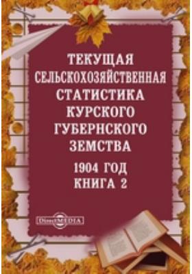 1904 год. Текущая сельскохозяйственная статистика Курского губернского земства. Книга 2