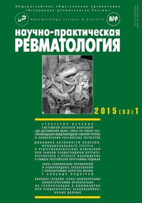 Научно-практическая ревматология: журнал. 2015. Т. 53, № 1