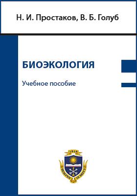 Биоэкология: учебное пособие