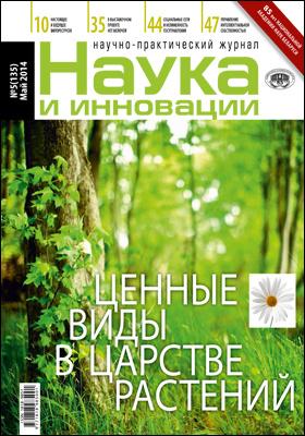 Наука и инновации = Навука і інавацыі: научно-практический журнал. 2014. № 5(135)
