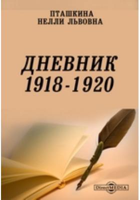 Дневник 1918 - 1920: документально-художественная литература