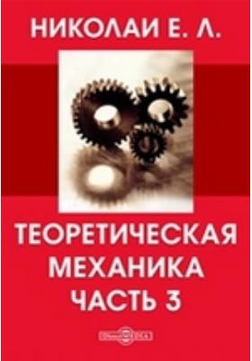 Теоретическая механика, Ч. 3