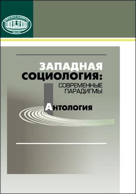 Западная социология : современные парадигмы: сборник научных трудов
