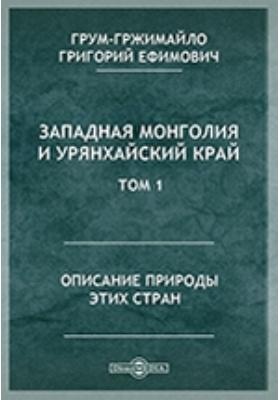 Западная Монголия и Урянхайский край. Т. 1. Описание природы этих стран