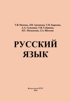 Русский язык: учебное пособие для студентов-иностранцев подготовительного факультета : в 2-х ч. Кн. 1, Ч. 2