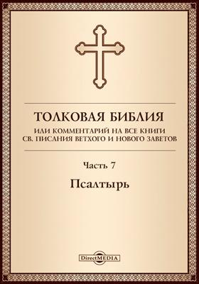 Толковая Библия, или Комментарий на все книги Св. Писания Ветхого и Нового Заветов, Ч. 7. Псалтырь