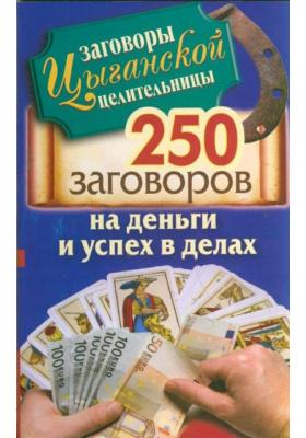 Заговоры цыганской целительницы. 250 заговоров на деньги и успех в делах