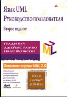 Язык UML Руководство пользователя