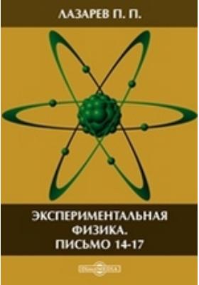 Экспериментальная физика : Письмо 14-17