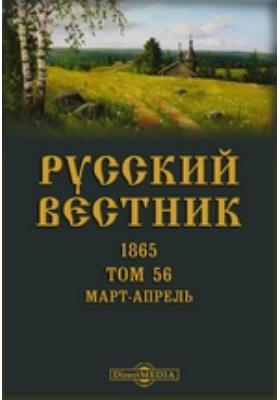 Русский Вестник: журнал. 1865. Т. 56, Март-апрель