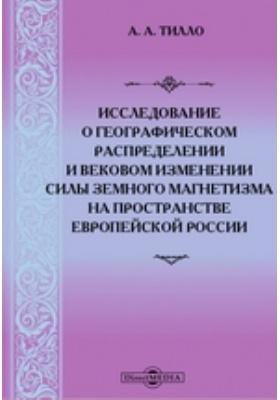 Исследование о географическом распределении и вековом изменении силы земного магнетизма на пространстве Европейской России
