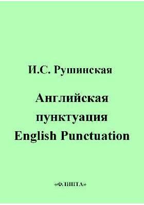 Английская пунктуация = English Punctiation