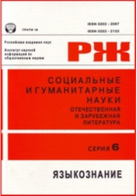 Реферативный журнал. Серия 6. Языкознание: журнал. 2011. № 4